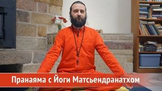 Pranayama webinar with Guru Yogi Matsyendranath (English subtitles), March 2020