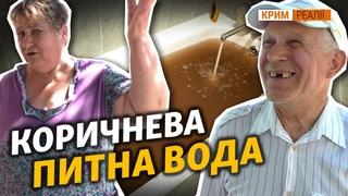 Із кранів кримчан ллється бруд   Крим.Реалії