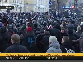 Драка фанатов с ОМОНом на Манежной площади 11 декабря 2013.