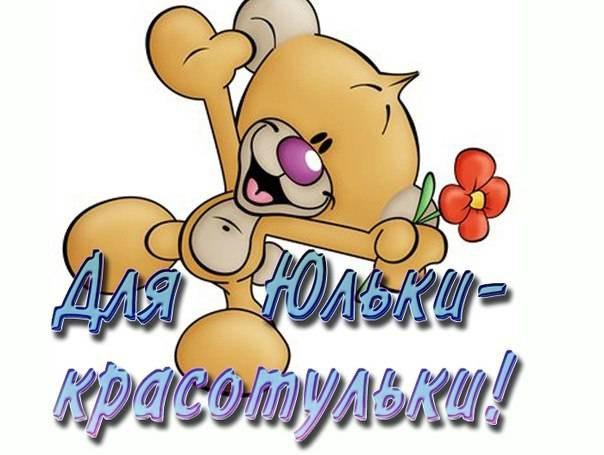 бесплатное картинки с надписью привет юля также