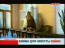Анонс Бомба для невесты НТМ 01 07 2011