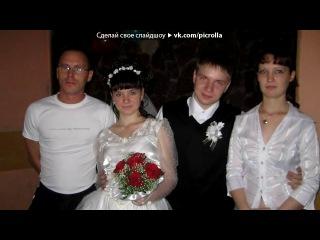 Наша свадьба под музыку Любимому парню Дима я тебя очень сильно люблю Только ты нужен мне Ты мой самый любимый самый красивый самый лучший ОБОЖАЮ тебя и очень очень ценю Я уже очень скучаю мой самый любимый милый красивый ласковый нежный умный Picrolla