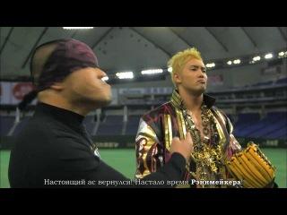 [#My1] Okada Kazuchika vs. Hiroshi Tanahashi promo before NJPW Wrestle Kingdom 7 [RUS SUB]