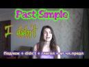 Английский Язык: Past Simple (отрицание) / Урок 45 / Ирина Шипилова