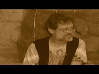 Антология Теренса Маккенны - Глава 2-12 -Кто они