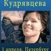 Маша Кудрявцева, НЕшуточный концерт! 1 апреля 2012 г., квартирник у Гороховского, Петербург.