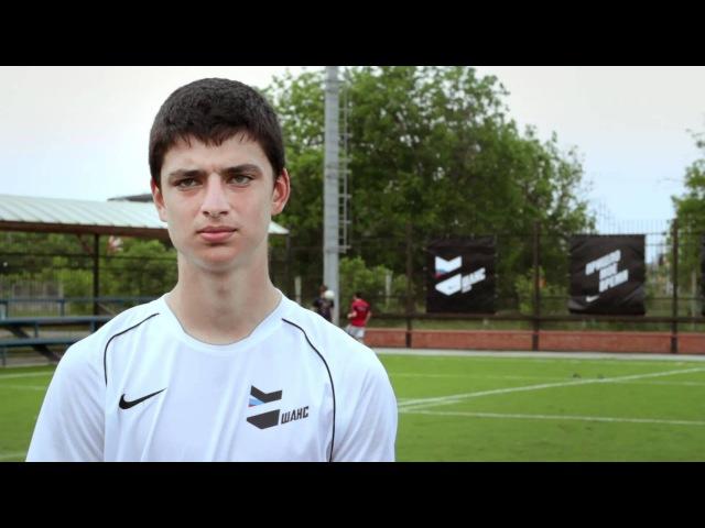 Альберт Мисакян - победитель Nike Шанс Краснодар