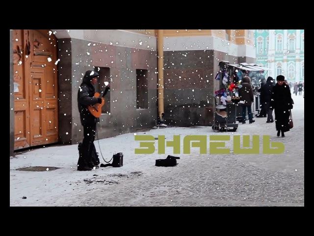 ЗНАЕШЬ = Р Рождественский А Дубровский