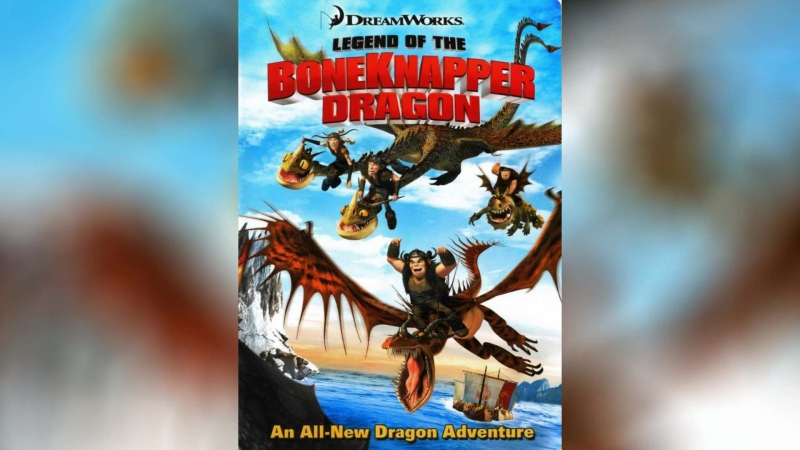 Легенда о Костоломе 2010 Legend of the Boneknapper Dragon