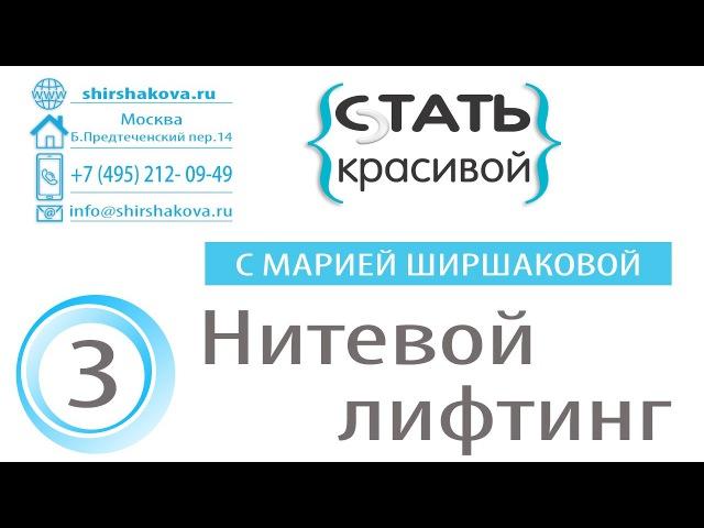 Стать красивой с Марией Ширшаковой Выпуск 3 Мезонити