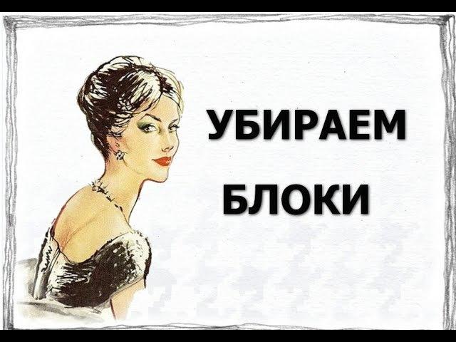 Луиза Хей Убираем блоки, продолжение