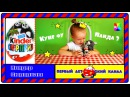 ☆Киндер сюрпризы!☆ Распаковка КУНГ ФУ ПАНДА! Unboxing video Surprise Kinder