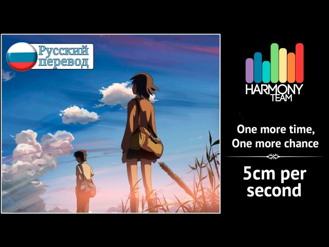 5cm per second RUS cover Kari One More Time One More Chance Harmony Team