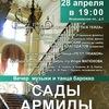 28 апреля - Музыка и танец барокко в РИИИ