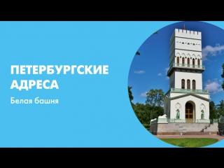 Петербургские адреса Белая башня