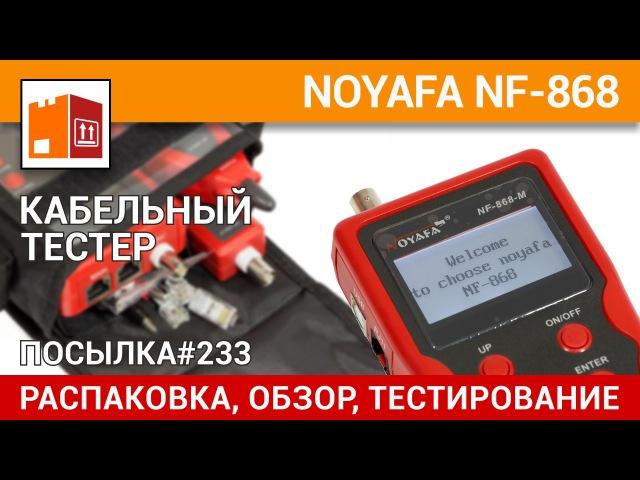 Посылка №233. Многофункциональный кабельный тестер Noyafa NF-868 (Aliexpress)