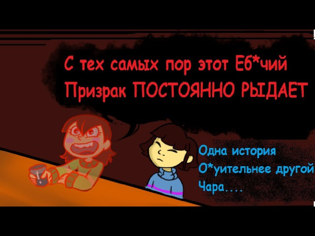 Почему плачет Напстаблук? СЛЕНДЕР В АНДЕРТЕЙЛ? |Undertale comics MIX|