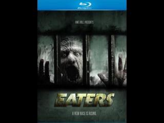 Пожиратели / Eaters (2011) .Зомби ужас.