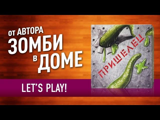 Настольная игра «ПРИШЕЛЕЦ» от автора «ЗОМБИ В ДОМЕ»! ИГРАЕМ ВТРОЕМ! Let's play
