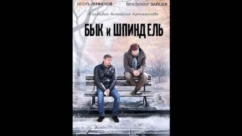 Сериал Бык и шпиндель 1 2 серии