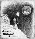 Фотоальбом Батора Цыбикова