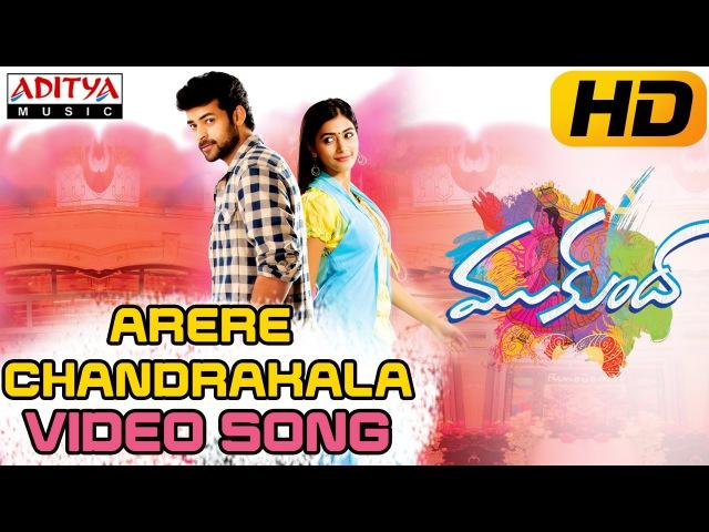 Arere Chandrakala Full Video Song Mukunda Video Songs Varun Tej Pooja Hegde