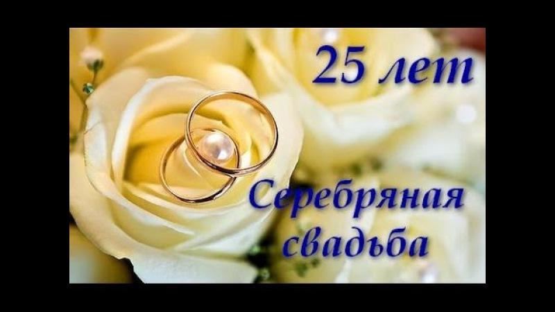 С годовщиной свадьбы. 25 лет вместе. С серебряной свадьбой