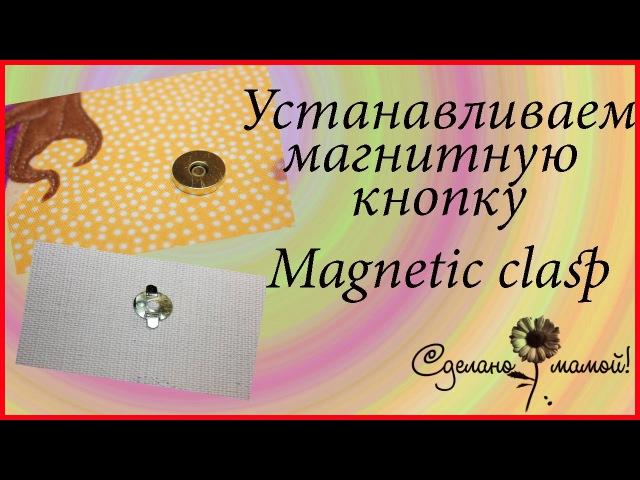 Устанавливаем магнитную кнопку Magnetic clasp