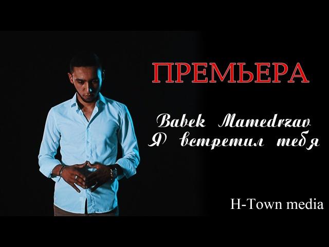 Премьера клипа Babek Mamedrzaev Я встретил тебя SubhanAllah