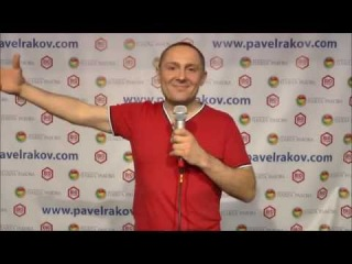 Павел Раков. Приглашение на БЕСПЛАТНЫЙ новогодний женский вебинар