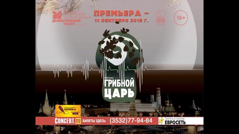 Видеоролик к спектаклю ГРИБНОЙ ЦАРЬ