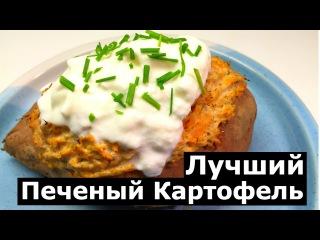 Фитнес Рецепт: Лучший Печеный Картофель