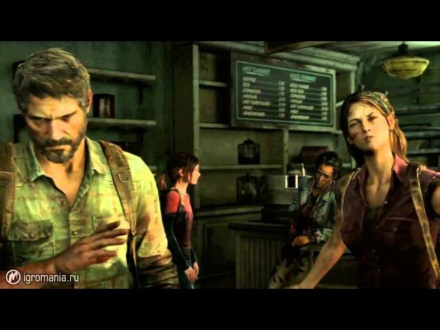 Официальный дублированный трейлер Одни из нас Last of Us
