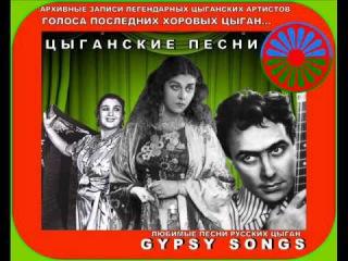 Сборник песен - Цыганские любимые песни и мелодии