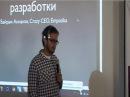 Байрам Аннаков 7 уроков мобильной разработки