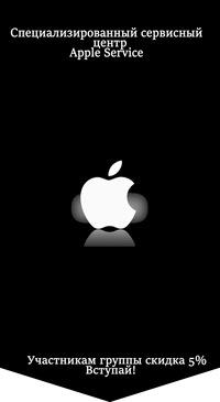 ремонт apple в екб