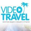 Монтаж видео из вашего отпуска. Video Travel