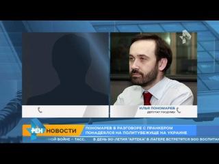 Илья Пономарев рассказал пранкеру, что хочет получить убежище на Украине