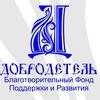 """Благотворительный Фонд Поддержки  """"Добродетель"""""""
