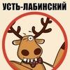 Подслушано Усть-Лабинский район