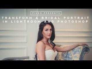 Lightroom and Photoshop Tutorial: Wedding Photo Edit - Bride Portrait Transformation\\ав