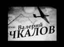 Валерий Чкалов (Полный фильм 1941 г.)