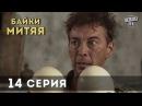 Сериал Байки Митяя , 14-я серия.