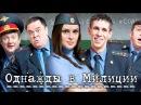 Однажды в милиции - 1 серия. Майор лёгкого поведения (1 сезон) Комедия русская