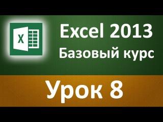 Видео уроки Excel 2013: Бесплатный курс по Эксель для начинающих. Урок 8
