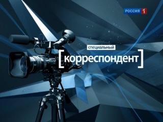 Специальный корреспондент. Воры моря. Борис Соболев (2011)