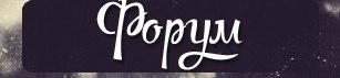 forum.sfoi.ru/