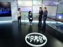 Лафрей Ски в программе Новое утро на ТВК