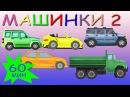Машинки 2,cars. Развивающие мультики для детей. 60 мин все серии подряд, сборник мультиков