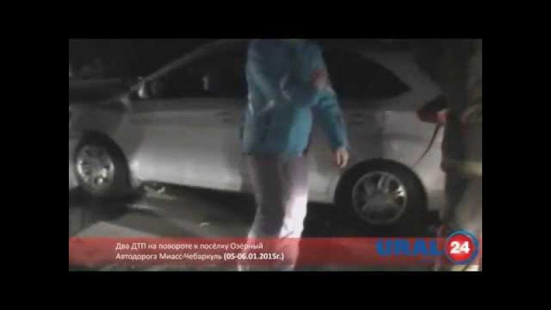 U24.ru Два ДТП на повороте к Озерному. Трасса Миасс-Чебаркуль. 05.06.01.2014г.